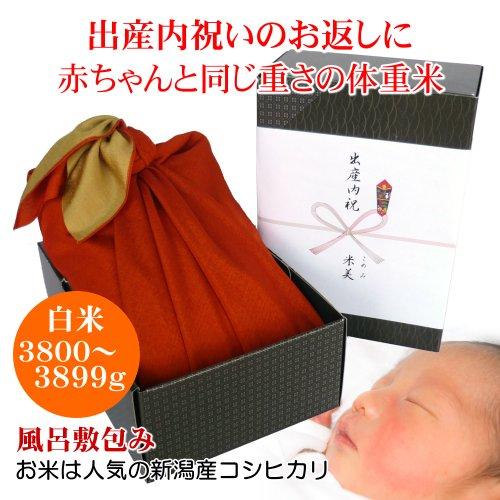 [出産内祝いのお返し]赤ちゃんの体重米(風呂敷包み)3800〜3899グラム 写真・メッセージ入り 新米 新潟県産コシヒカリ