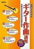ゼロからわかる ギター作曲講座 作曲に欠かせない基本的な知識を網羅!