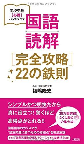大和出版『国語読解「完全攻略」22の鉄則 高校受験「必携」ハンドブック』
