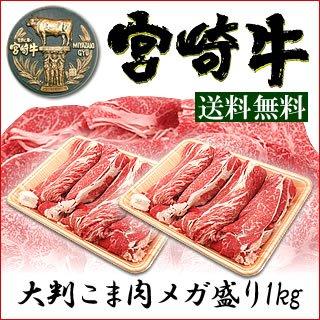 新垣ミート 宮崎牛リッチな和牛大判こま肉メガ盛り1kg