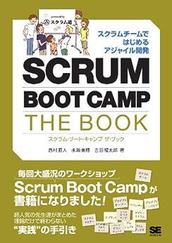 [西村直人, 永瀬美穂, 吉羽龍太郎]のSCRUM BOOT CAMP THE BOOK