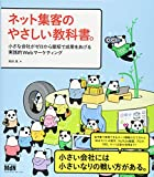 ネット集客のやさしい教科書。 小さな会社がゼロから最短で成果をあげる実践的Webマーケティング