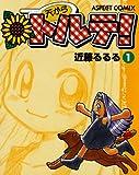 天からトルテ! (1) (ビームコミックス)