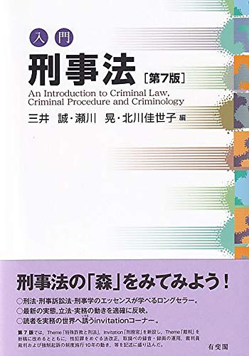 入門刑事法 第7版