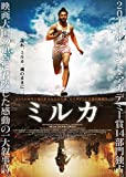 ミルカ[DVD]