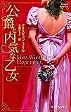 公爵と内気な乙女 (ハーレクイン・ヒストリカル・スペシャル)