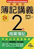 新検定簿記講義 2級/商業簿記〈平成24年度版〉