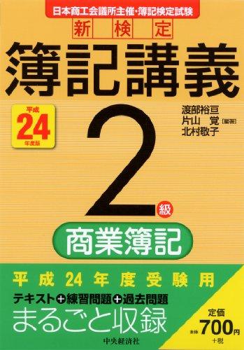 新検定簿記講義 2級/商業簿記〈平成24年度版〉の詳細を見る