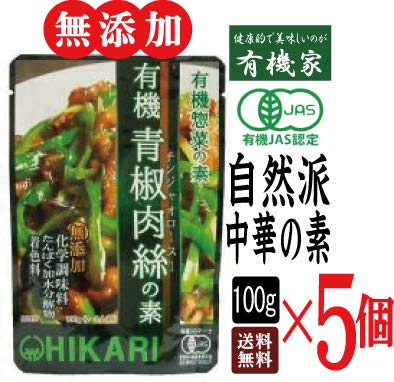 < 自然派 の 中華の素 > 無添加 有機 青椒肉絲の素 100g×5個★ 送料無料 コンパクト便 ★ こだわりの調味料を使った有機惣菜の素。ピーマンや肉と一緒に炒めるだけで手軽に美味しい青椒肉絲( チンジャオロース ー )が出来上がります。