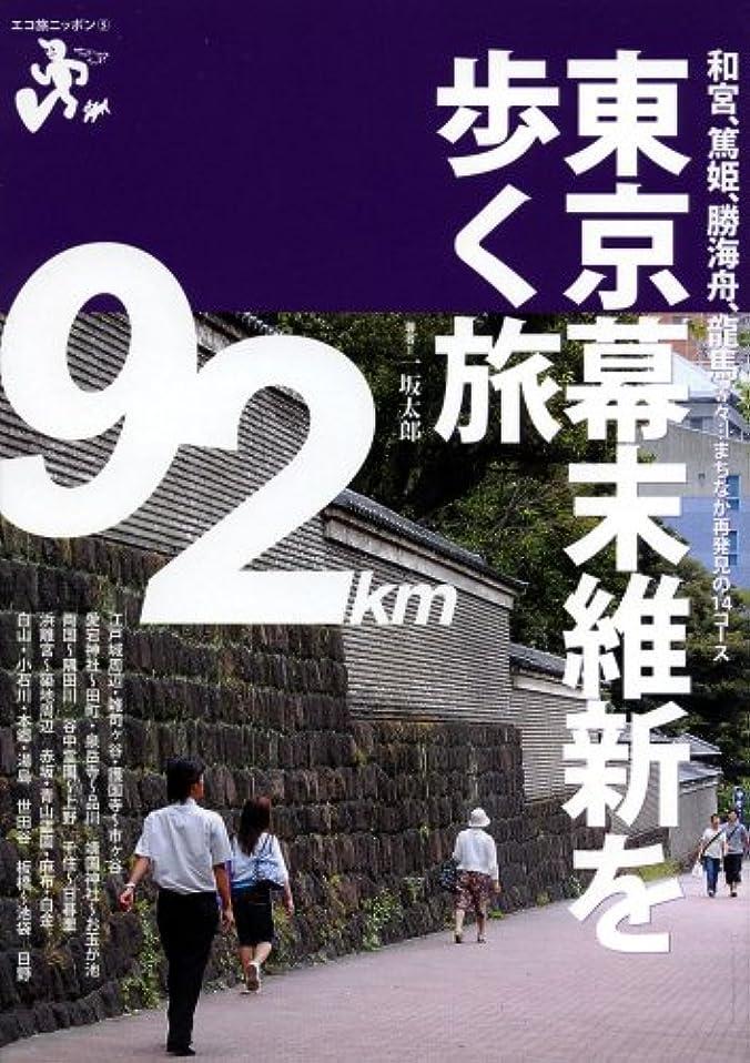 視力遠い体操東京幕末維新を歩く旅 (エコ旅ニッポン)