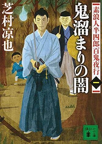 鬼溜まりの闇 素浪人半四郎百鬼夜行(一) (講談社文庫)