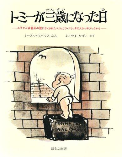 トミーが三歳になった日―ユダヤ人収容所の壁にかくされたベジュリフ・フリッタ