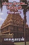 Gangai Konda Chozhan (Tamil Edition)