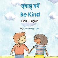 Be Kind (Hindi-English) (Language Lizard Bilingual Living in Harmony)