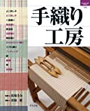 手織り工房 (ハンドクラフトシリーズ 146)