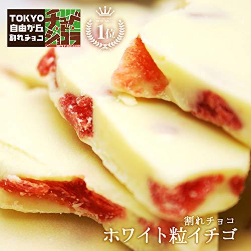 チュベ・ド・ショコラ 割れチョコホワイトつぶイチゴ(500g)