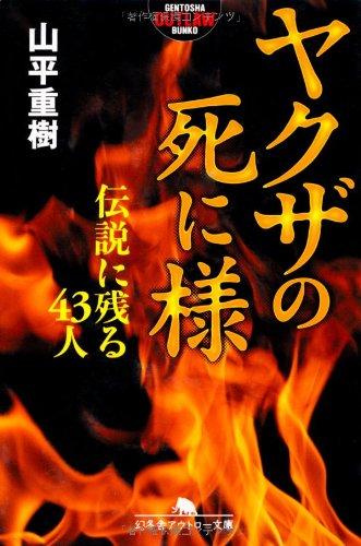 ヤクザの死に様—伝説に残る43人 (幻冬舎アウトロー文庫)