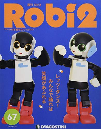 ロビ2   67号 [分冊百科] (パーツ付)