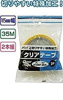 166クリアテープ(15mm×35m・2P) 【まとめ買い12個セット】 32-166