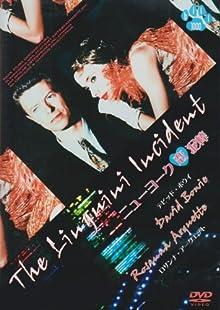 ニューヨーク恋泥棒 [DVD]