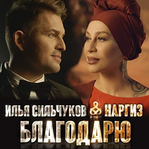 Илья Сильчуков & Наргиз