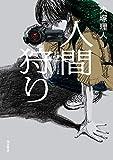 人間狩り (角川書店単行本)
