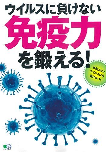 ウイルスに負けない免疫力を鍛える! (エイムック 4601) - エイ出版社編集部