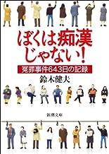 表紙: ぼくは痴漢じゃない!―冤罪事件643日の記録― (新潮文庫)   鈴木 健夫