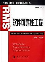 软件可靠性工程(6)