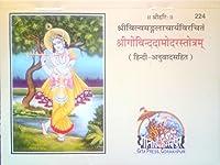 Shri Govind Damodar Stotram (Set of 10 same books)
