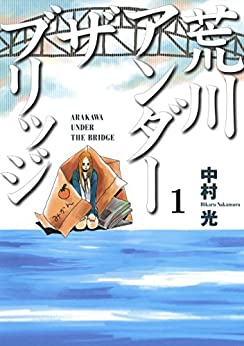 [中村光]の荒川アンダー ザ ブリッジ 1巻 (デジタル版ヤングガンガンコミックス)