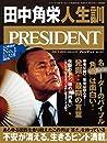 田中角栄人生訓&最期の言葉 天才的問題解決の宝庫、「角栄」は面白い!