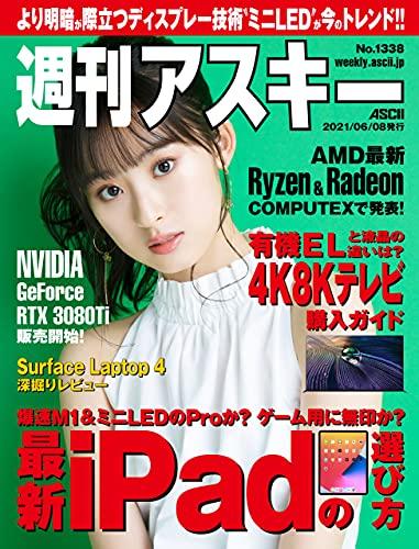 週刊アスキーNo.1338(2021年6月8日発行) [雑誌]