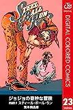 ジョジョの奇妙な冒険 第7部 カラー版 23 (ジャンプコミックスDIGITAL)