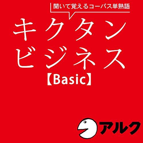 『キクタン ビジネス【Basic】(アルク/ビジネス英語/オーディオブック版)』のカバーアート