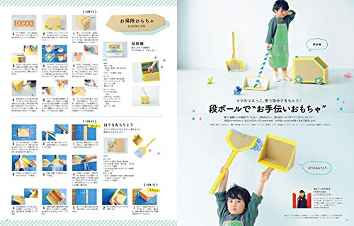 kodomoe 2019年6月号 商品画像