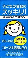 【第2類医薬品】コトブキ浣腸20 20g×2 ×2