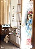 岩合光昭の世界ネコ歩き スペシャル 京都の四季 DVD【NHKスクエア限定商品】