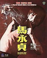 馬永貞 (1972) (香港版) [Blu-ray]