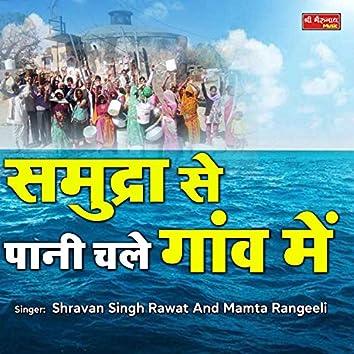 Samudra Se Pani Chale Gaon Mein. (Rajasthani)