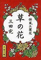 草の花 俳風三麗花 (文春文庫)