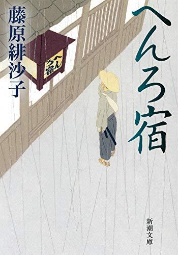 へんろ宿 (新潮文庫)