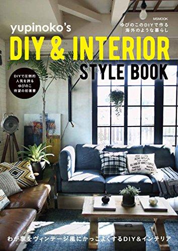 yupinoko's DIY&INTERIOR STYLEBOOK (MSムック)