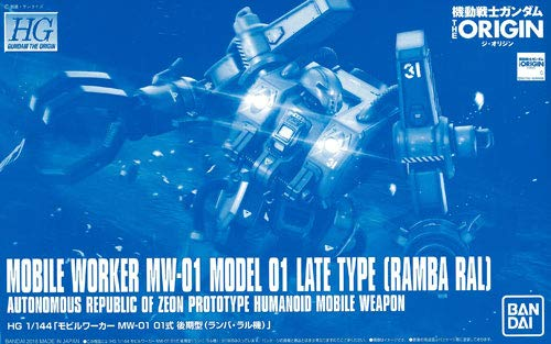 HG 1/144 モビルワーカー MW-01 01式 後期型 ランバ・ラル機