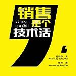 销售是个技术活 - 銷售是個技術活 [Selling Is a Skill]                   Auteur(s):                                                                                                                                 孙郡锴 - 孫郡鍇 - Sun Junkai                               Narrateur(s):                                                                                                                                 熔岩 - 熔岩 - Rongyan                      Durée: 9 h et 37 min     Pas de évaluations     Au global 0,0
