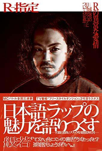 Rの異常な愛情 ──或る男の日本語ラップについての妄想──