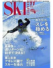 月刊スキーグラフィック 2021年11月号