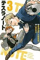 テスラノート(3) (講談社コミックス)