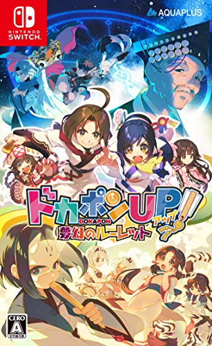 ドカポンUP! 夢幻のルーレット - Switch (【初回生産特典】DLCキャラクター「アンジュ戦闘Ver.」ダウンロー...