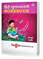 Std 6 Perfect Hindi Sulabhbharati Workbook | English Medium | Maharashtra State Board Book | Includes Topicwise Summary, Oral Tests, Ample Practice Questions, Unit and Semester Papers | Based on Std 6th New Syllabus
